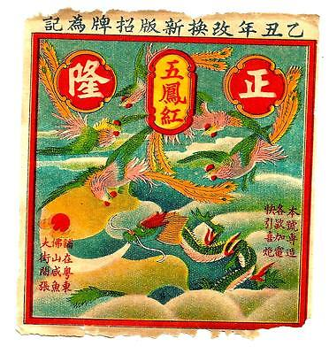 Old Chinese firecracker label Phoenix birds and Dragon fine lithography