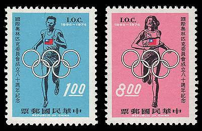 Taiwan China 1974 International Olympic Committee Set of 2 Stamps 1885 1886 #435