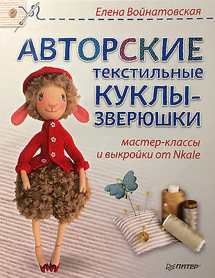 Author's Textile Dolls-Little Animals Dolls Sewing Patterns Russian Book