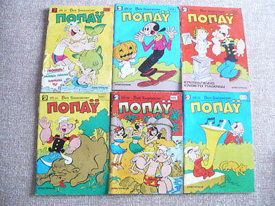 12 Rare Greek Vintage Comic Popay  In 1980S Dragounis
