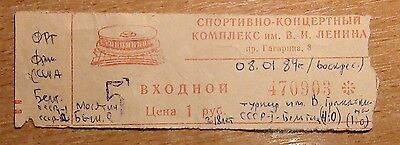 Ticket USSR - Belgium youth team in 1984, 100% original