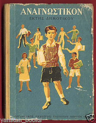 #14558 Greece 1961 6th grade elementary school.ORIGINAL Book / ΒΙΒΛΙΑ BIBLIO RR