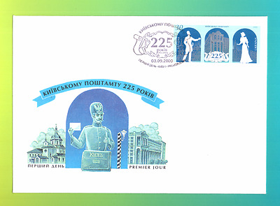 Ukraine FDC 2000 Kyiv Post Office 225 years old First Day Cover