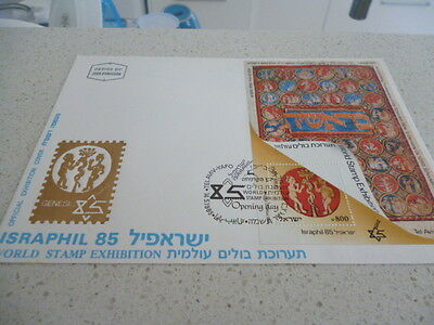Israel 1985 fdc world stamp exhibition mini sheet opening day