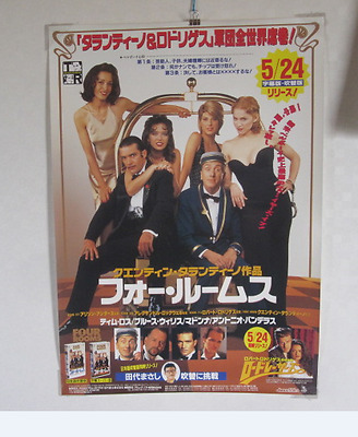 FOUR ROOMS Madonna movie POSTER  B2 japan Not for sale for advertisement rare