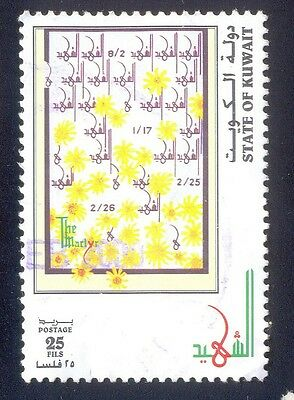 Kuwait 25 Used Stamp A24333 The Martier