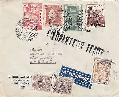 Greece 1940  Cover From Thessaloniki To Athens Airmail Taxed In Arrival Rrr