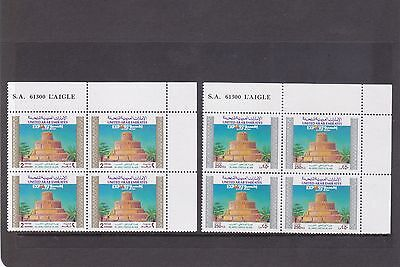 UAE 1992 World EXPO Spain set (incl Withdrawn value) Corner BLOCKS FOUR VF MNH.