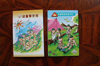 2 Books from Hong Kong Scouts