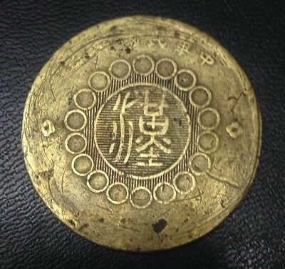 chinese szechuan coin 1912 copper 50c genuine (36mm)