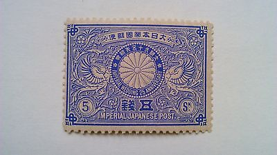 Timbre Neuf Du Japon - Imperial Japonese Post 5