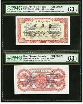 Rare Peoples Republic of China 10000 Yuan 1951 Pick 858s Face and Back Specimen