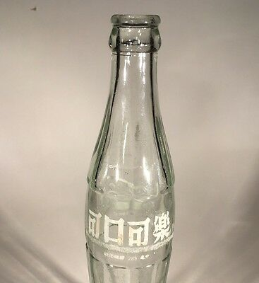 Vintage Coca Cola Bottle VHTF Very Hard To Find Asian Chinese Japanese Rare