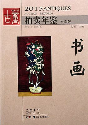 2015 Chinese Antiques & Art Auction Records: The Paintings