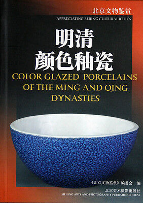 Color Glazed Porcelains of the Ming and Qing Dynasties