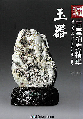 Highlights of Auctioned Chinese Antiques:Jade Ware (Chinese edition)