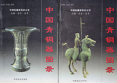 Pictorial Catalogue of Chinese Bronzes(volumeⅠ.Ⅱ.)