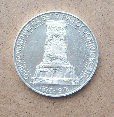 Bulgaria 10 leva 1978 National Liberation Shipka monument Proof. TOP PRICE. #5