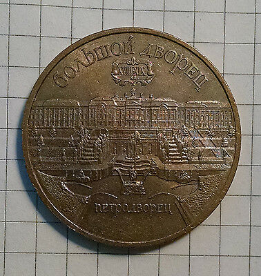 USSR 5 Roubles 1990 St. Peterburg  Palace - BIG beautiful UNC coin