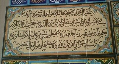 Collection of the tiles of the Quranic Tiles hand painted tiles 80 in 40 cm