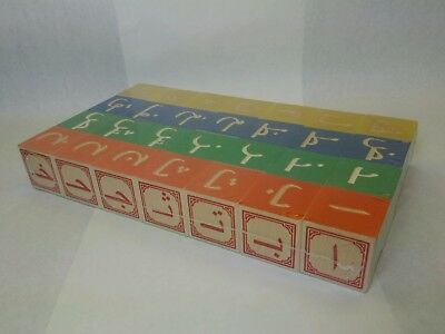 Arabic Alphabet Blocks - Wooden Toy Blocks by Uncle Goose