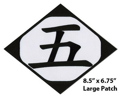 Bleach Division Five (Large) Patch GE-4208