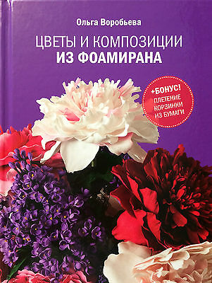Flowers And Compositions From Foamiran Bouquets From Foamiran Russian Book