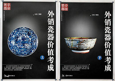 Chinese Antiques and Arts Auctions Records:Chinese Export Porcelain (volumeⅠ.Ⅱ.)