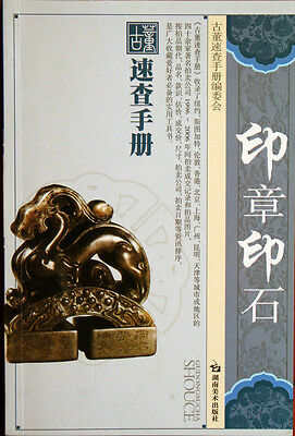 Book: Highlight of 1996-2006 Auction Records: Seals and Stone for Seal Carving