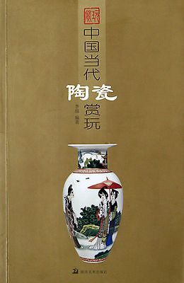 Appreciation and Guide to Chinese Porcelain of the Present Age