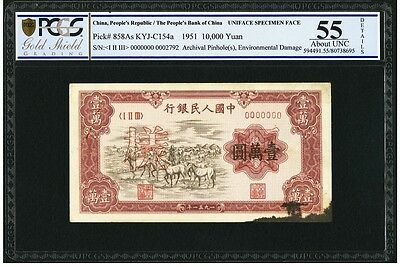 Extreamly rare 1951 Peoples Republic of China 10000 Yuan P-858As PCGS AU55  Net