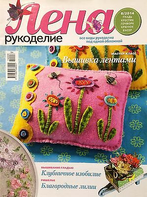 Ribbon Embroidery Cross Stitch Beading Lena 8/2014 Magazine Pillow For Rings