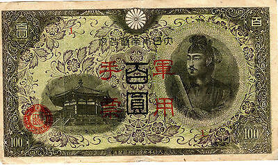 Japan 100 Yen ND(1930)  Counter stamps