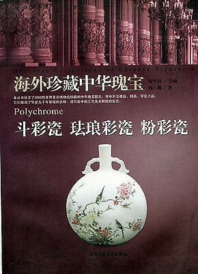 China Treasures from Oversea Museums: Doucai, Enamel and Famille Rose Porcelain