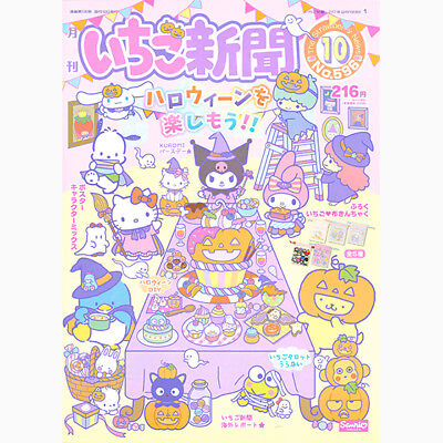 SANRIO Strawberry News JAPANESE Magazine October 2017 Ver. Kitty & My Melody