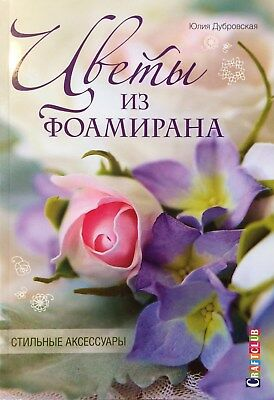 Flowers From Foamiran Stylish Accessories Master Classes Russian Book