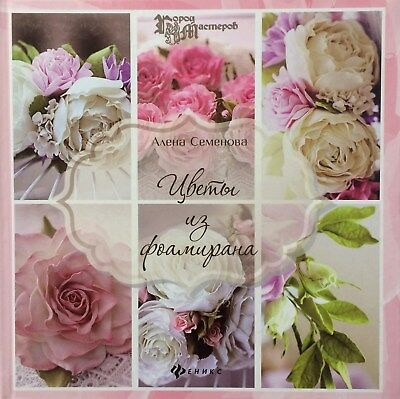 Flowers From Foamiran Accessories Author's Technique Master Classes Russian Book