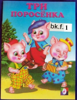 Russian Children book * 3 little pigs