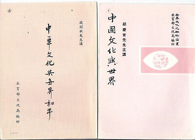 vintage lot of 2 1960s 1970s Chinese language booklets - RARE!