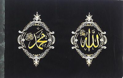 Islamic ART Calligraphy Allah Mohammed 24x16 Inch Picture Best Eid Gift PB