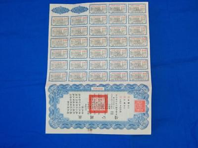 China: 1937, $5.00 Liberty Bond (S12261)