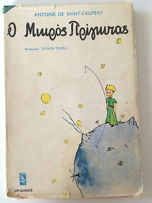The Little Prince in GREEK, old VERY RARE 1968 BOOK Ο Μικρός Πρίγκηπας
