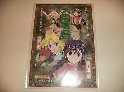 Sakura Wars Anime Shitajiki Pencil Board