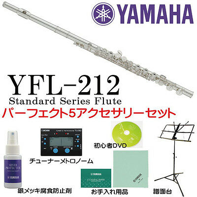 Yamaha Flute YFL-212 Perfect Set for Beginners made from Brass.