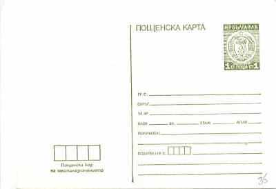 Postal Stationary Bulgaria Lion