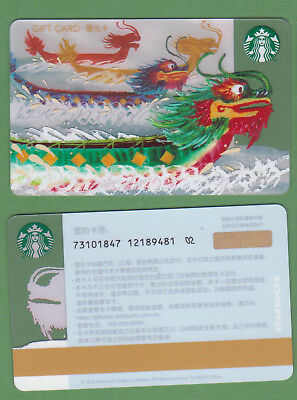 CS1619 2016 China Starbucks coffee Dragon Boat Festival gift card ¥200 1pc