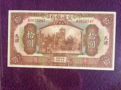 China Bank of Communications,10 Yuan, 1927, TIENTSIN, P-147Ca...Very Rare...EF+