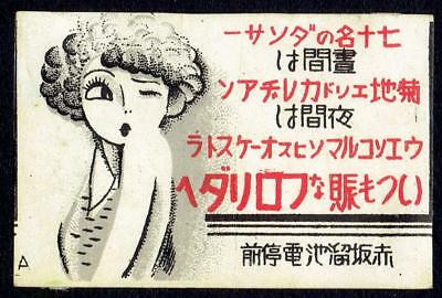 Old Matchbox Label Japan Woman abstract art