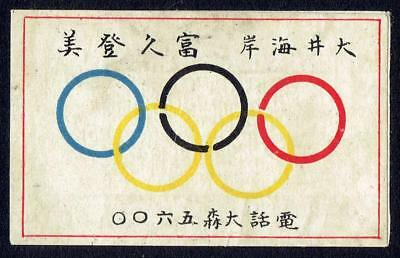 Old Matchbox Labels Japan Olympic Games