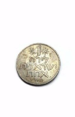 Rare 1 Israeli Old Coin Lira 1974 One Pound From Old Pound Series Holy land